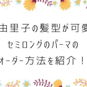 吉高由里子の髪型が可愛い!セミロングのパーマのオーダー方法を紹介!