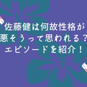 佐藤健は何故性格が悪そうって思われる?エピソードを紹介!