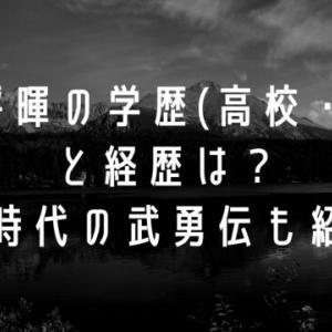 菅田将暉の学歴(高校・大学)と経歴は?高校時代の武勇伝も紹介!