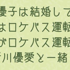 新木優子は結婚してる?相手はロケバス運転手?