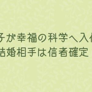 新木優子が幸福の科学へ入信した?結婚相手は信者確定?