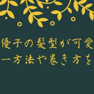 新木優子の髪型が可愛い!オーダー方法や巻き方を紹介!