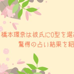 橋本環奈は彼氏にO型を選びやすい?驚愕の占い結果を紹介!