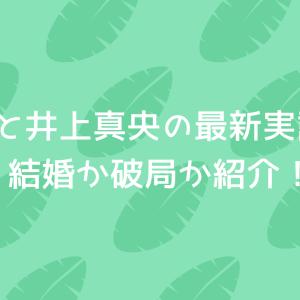 松本潤と井上真央の最新実話情報!結婚か破局か紹介!