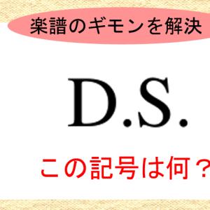 楽譜のギモンを解決!「D.S.」って何?
