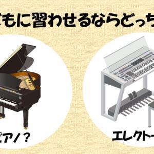 子どもに習わせるならピアノとエレクトーンどちらがいいの?