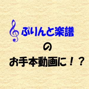 ぷりんと楽譜のお手本動画に!?その方法とは?