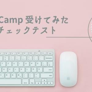 【NativeCamp】レベルチェックテスト【受けてみた】