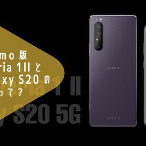 ahamo版 Xperia 1 IIとGalaxy S20 5Gを徹底比較!アハモ 専用機種って本当におトクなの?
