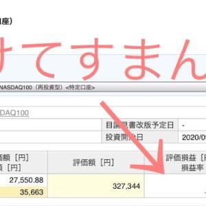 ニートがiFreeレバレッジNASDAQ100に投資した結果 → ××万円儲かりました!セミリタイアFIRE目指したい人必見!