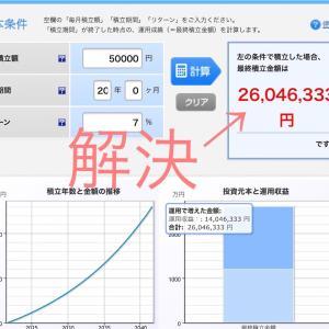 投資信託で老後2000万円問題を20年で解決できます → データあります