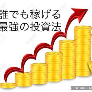 投資信託はいつ始める? → 今です。セミリタイア・FIRE目指したいなら今始めよう!