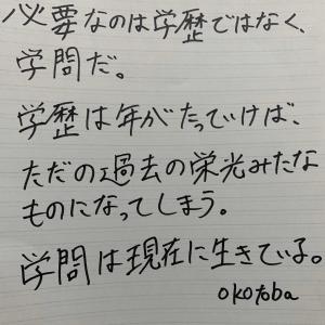 今日のお言葉(学歴編)