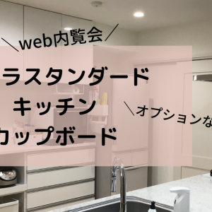 【web内覧会】タカラスタンダード、キッチンカップボード収納