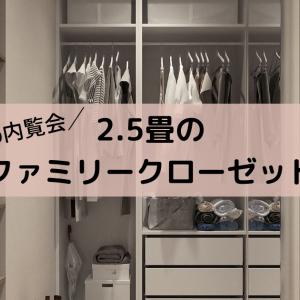 【Web内覧会】4人家族、2.5畳のファミリークローゼットの収納方法