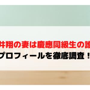 櫻井翔の妻は慶應同級生の誰?プロフィールを徹底調査!