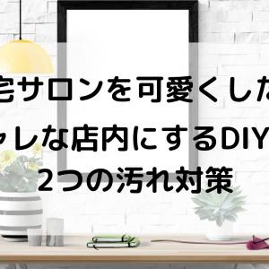 【自宅トリミングサロンを可愛く!】オシャレな店内にするDIY3選と2つの汚れ対策