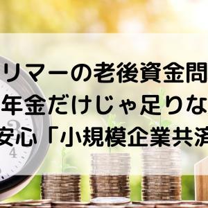【開業トリマーの退職金準備】小規模企業共済の4つのメリット