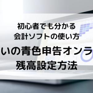 【個人事業主のための会計ソフト】やよいの青色申告オンライン使い方①残高設定