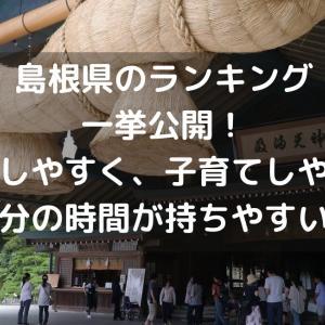 移住先で悩んでいるなら島根県がお勧め!ランキングで見る島根の魅力