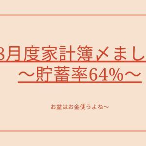 8月度家計簿〆ました~貯蓄率64%~