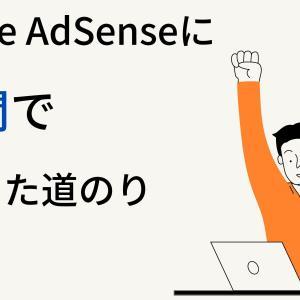 ブログ開設2週間でGoogle AdSense合格した方法~ひしら夫婦の場合~