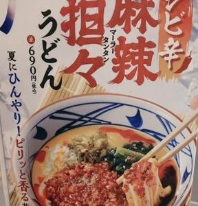 丸亀製麺 シビ辛麻辣担々うどんが8月末まで期間限定販売!