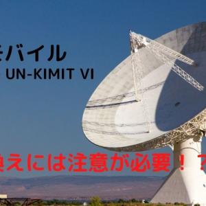 【楽天モバイル】Rakuten UN-LIMIT VI は使いやすいのか?
