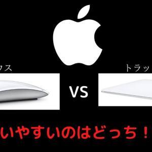 【比較】Magic Trackpad & Magic Mouse どちらが使いやすい?
