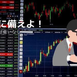 暴落経験者が語る株価暴落〜事前の準備がないと乗り越えられません!〜