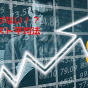 【初心者必見】ドルコスト平均法〜インデックス投資でメリットだらけ〜