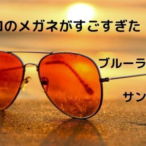【コスパ最強】ユニクロの格安サングラス&ブルーライトカットメガネ