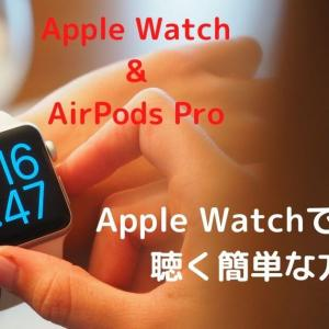 【Apple Watch】AirPods ProでiPhoneがなくても音楽が聴ける