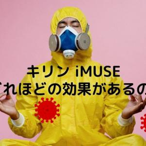 【iMUSE(イミューズ)】3ヶ月でも効果あり!〜コロナ対策にも?〜