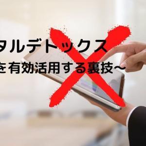 【デジタルデトックス】メリットだらけ!?1日を長く有意義な日に!