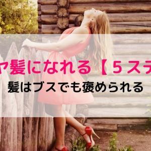 10代~20代女子が憧れる!【うるツヤめるる髪になれる5ステップ】