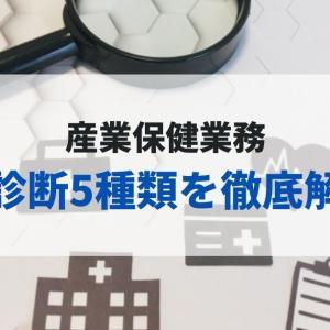 産業保健師/企業看護師のメイン業務【健康診断5種類を徹底解説!】