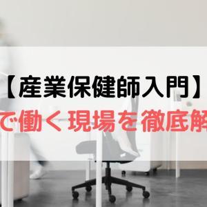 【産業保健師入門】企業ってどんなところ?働く現場を徹底解説!