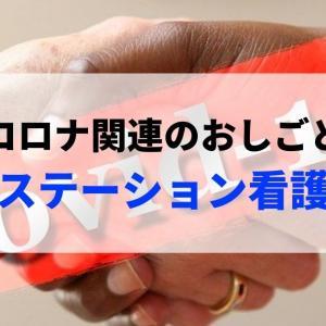 コロナ禍で需要増大【酸素ステーションの看護師業務/給料】