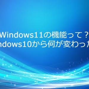 Windows11の機能って?Windows10から何が変わった?