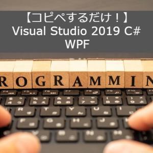 【コピペするだけ】WPFで非同期処理中に進捗ダイアログを表示する