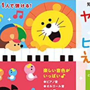 音楽で表現力・知能を育む【ヤマハのピアノえほん】
