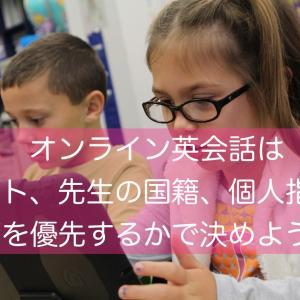 【7社を比較】子ども用オンライン英会話のおすすめは?兄弟でも使える英語教室も