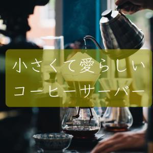 一人暮らしやアウトドアにもおすすめ。小さいおしゃれなコーヒーサーバー比較