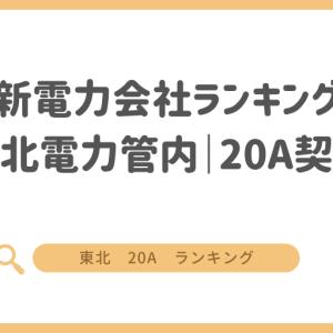 東北でおすすめの新電力会社ランキング3選【20A契約編】
