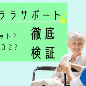 【キララサポート介護を徹底検証!!】メリットや口コミ、評価を紹介!!