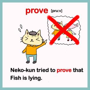 prove-イラスト英単語