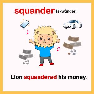 squander-英検1級イラスト英単語