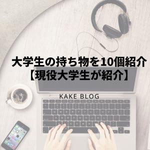 大学生の持ち物を10個紹介【現役大学生が伝授】