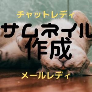 【サムネイル作成方法】チャットレディ・メールレディの魅力UP!【男性客5倍!】